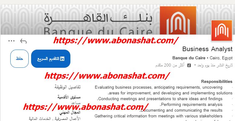 وظائف بنك القاهرة 2020 | اعلن بنك القاهرة عن احتياجة لوظيفة Business Analyst بجميع الفروع  | وظائف حديثي التخرج والخبرة  | Cairo Bank jobs