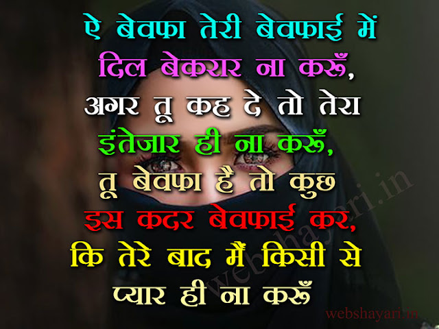 photo bewafayi shayari