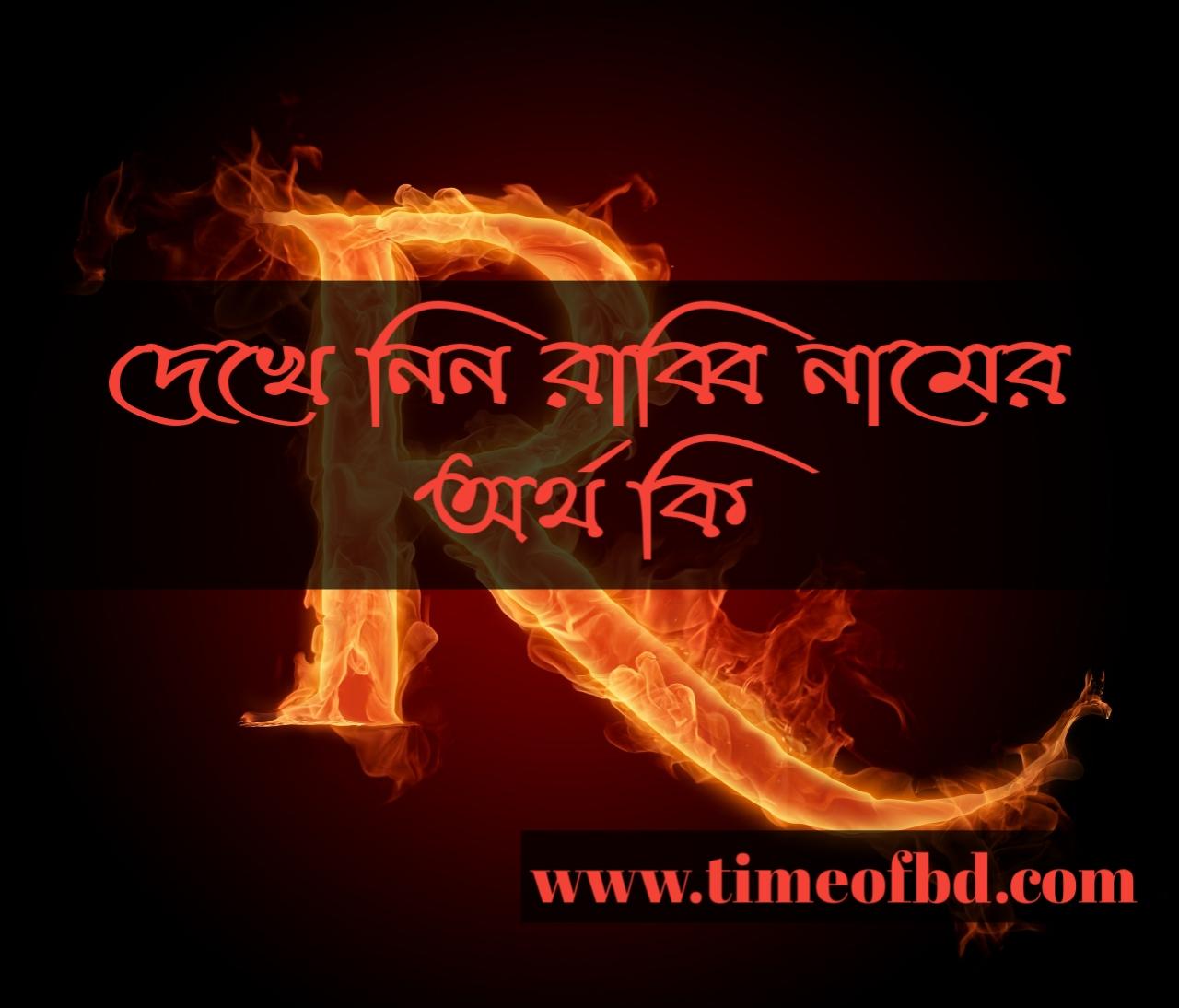 rabbi name meaning in Bengali, রাব্বি নামের অর্থ কি, রাব্বি নামের বাংলা অর্থ কি, রাব্বি নামের ইসলামিক অর্থ কি,