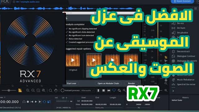 iZotope RX 7 Audio Editor افضل يرنامج لفصل الموسيقى عن صوت المطرب