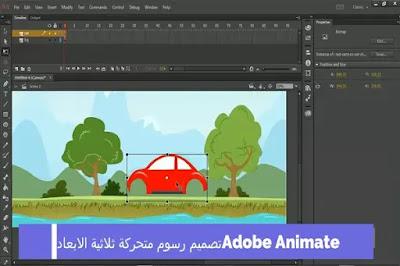 Adobe Animate تصميم رسوم متحركة ثلاثية الابعاد