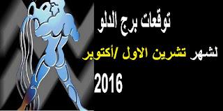 توقعات برج الدلو لشهر تشرين الاول/ اكتوبر 2016