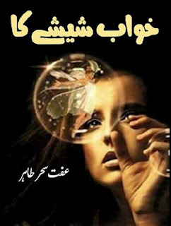 Khawab Sheeshay Ka Episode 29 By Iffat Sehar Tahir