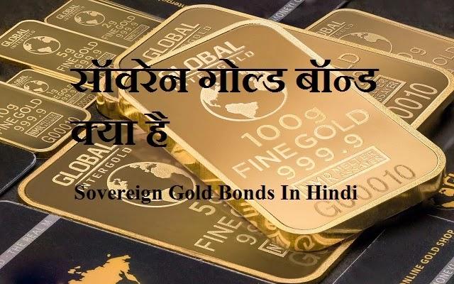सॉवरेन गोल्ड बॉन्ड क्या है Sovereign Gold Bonds In Hindi