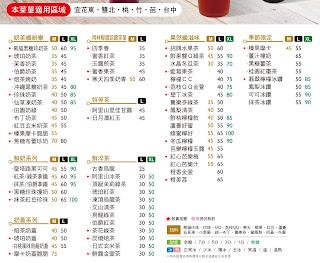 【鮮茶道】2021菜單/價目表