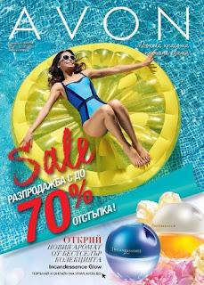 Avon каталог-брошура № 10 от 7-27 Юли 2016 → РАЗПРОДАЖБА до -70%