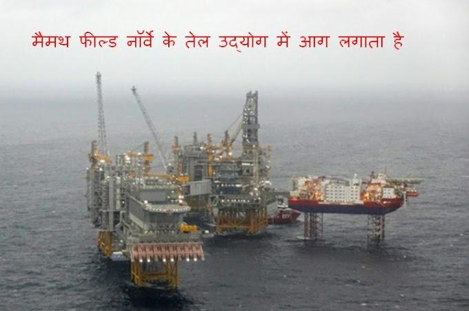 मैमथ फील्ड नॉर्वे के तेल उद्योग में आग लगाता है