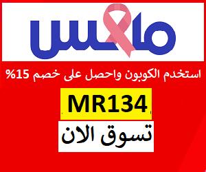 رمز Max Fashion بخصم 15% على كل المنتجات صالح في مصر والسعوديه والكويت