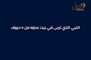 النبي الذي تربى في بيت عدوه من 4 حروف