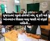 ગુજરાતમાં સ્કૂલો-કોલેજો બંધ થઈ રહી છે?, જાણી લો સોશિયલ મીડિયામાં વાયરલ સમાચારની આ સંપુર્ણ માહિતી...