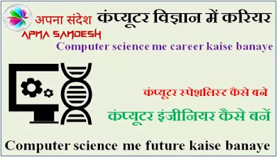Computer science me career kaise banaye - कंप्यूटर विज्ञान में करियर