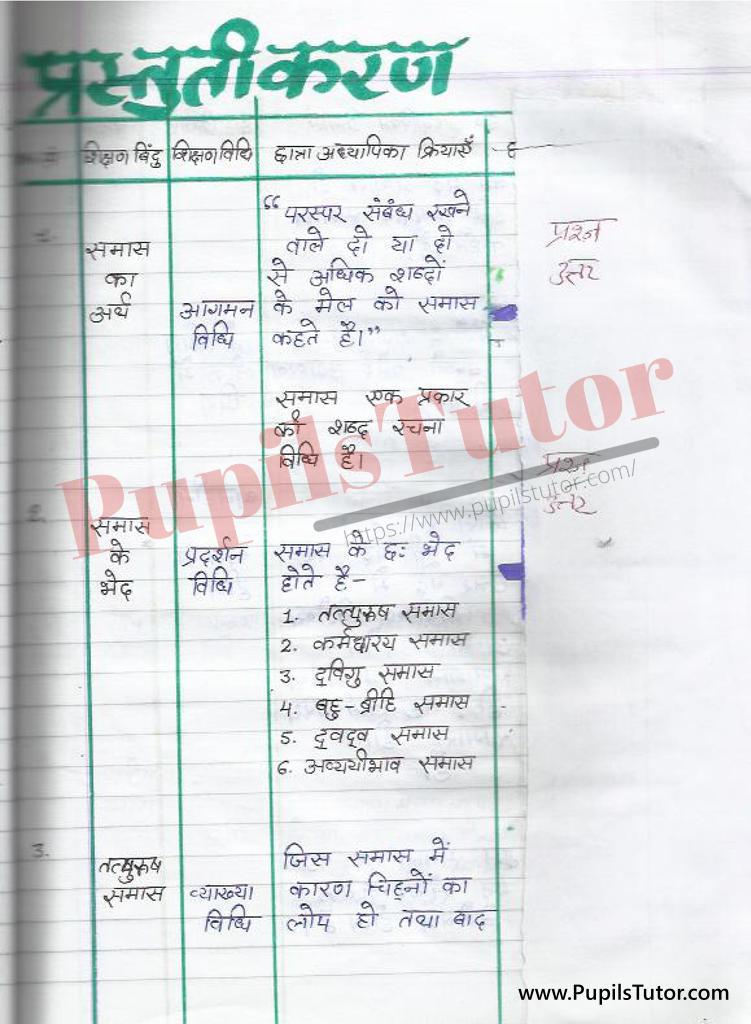 Hindi Vyakaran ki Mega Teaching , Discussion Teaching Aur Real School Teaching and Practice Hindi Grammar Path Yojana on Samas Evam Samas Ke Bhed 6 se 12 tak  k liye