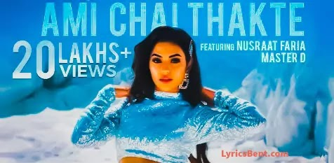 Ami Chai Thakte song lyrics
