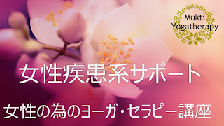 http://yoga-therapyroom.blogspot.jp/2013/08/blog-post.html