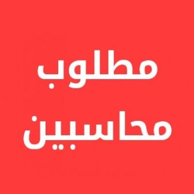 وظائف الاهرام - وظائف محاسبين منشورة بالاهرام يوليو 2019 - تقدم الان للوظائف