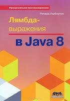 книга Ричарда Уорбэртона «Лямбда-выражения в Java 8. Функциональное программирование»