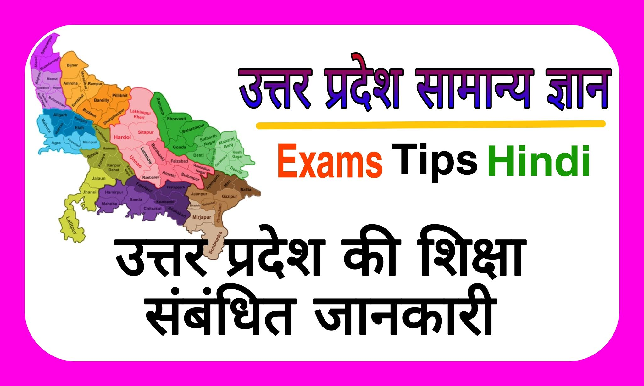 उत्तर प्रदेश GK, उत्तर प्रदेश की शिक्षा, UP Education GK in Hindi, UP education related gk in hindi, UP GK in Hindi, Uttar Pradesh ki Shiksha , UP ki Jankari