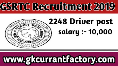 GSRTC Recruitment in driver, Driver jobs in ojas, Maru Gujarat jobs, GSRTC Recruitment 2019
