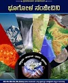 KM SURESH GEOGRAPHY BOOK DOWNLOAD