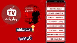 مشاهدة مباريات اليوم موقع حسن النمر الشعبوني
