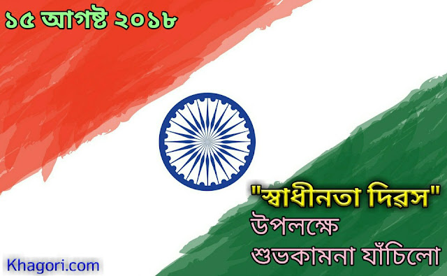 15 August 2018 Wishes In Assamese