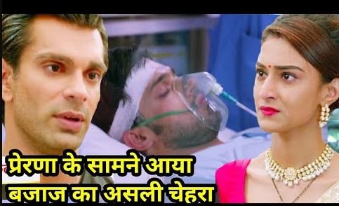 Future Story : Prerna questions Bajaj puts full stop to Mr Bajaj's grooving love in Kasauti Zindagi Ki 2