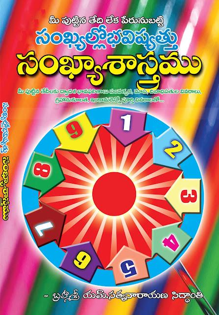 సంఖ్యల్లో భవిష్యత్ | Sankyallo Bhavishyat | GRANTHANIDHI | MOHANPUBLICATIONS | bhaktipustakalu