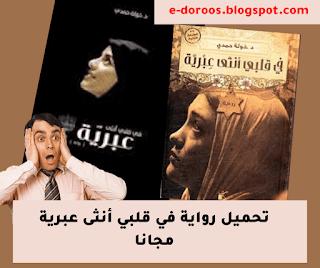 تحميل رواية في قلبي أنثى عبرية مجانا - روايات عربية تستحق القراءة - edoroos