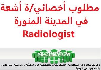 وظائف السعودية مطلوب أخصائي/ة أشعة في المدينة المنورة Radiologist