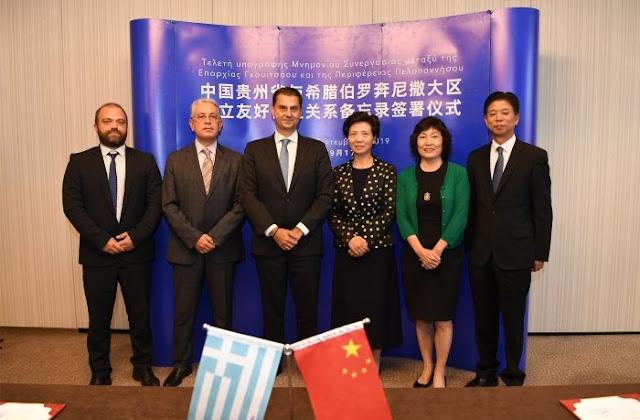 Μνημόνιο συνεργασίας της Περιφέρεια Πελοποννήσου και της Επαρχίας Γκιζού της Κίνας