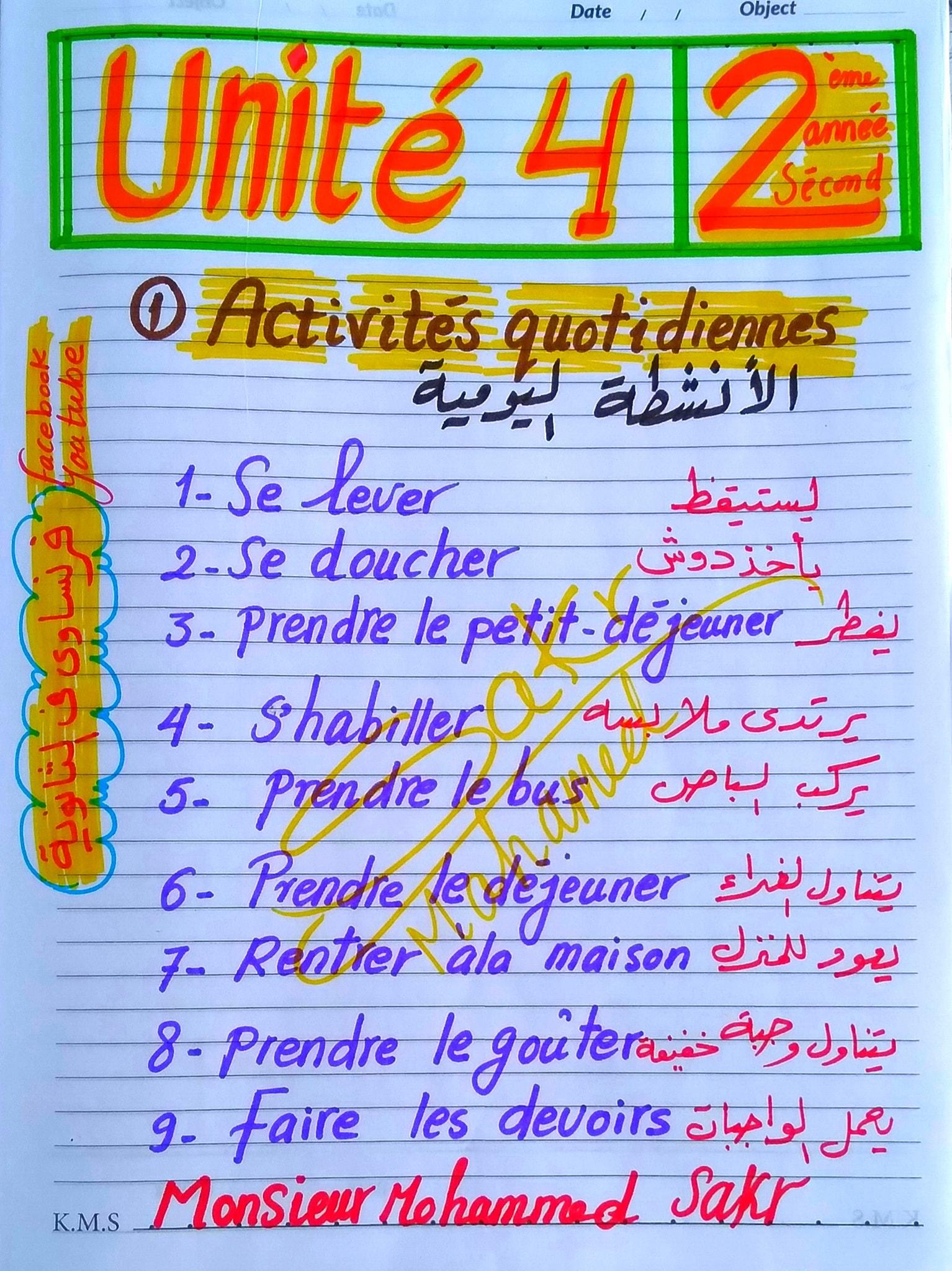 مراجعة لغة فرنسية للصف الثانى الثانوى ترم ثاني مسيو محمد رمضان 1