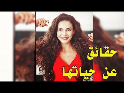 نبذة عن الممثلة التركية إبرو شاهين Ebru Şahin