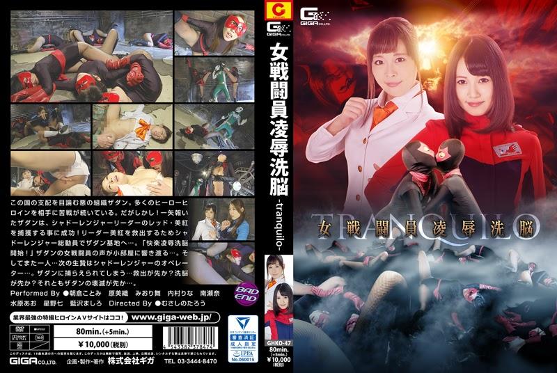 GHKO-47 Feminine Combatant Give up and Brainwash -tranquilo-