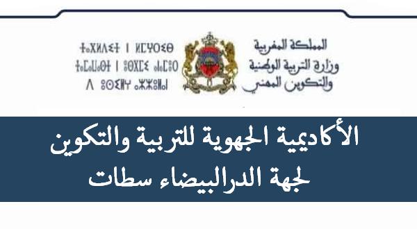 الأكاديمية الجهوية للتربية والتكوين لجهة الدار البيضاء سطات  لوائح المترشحين المقبولين لاجتياز الاختبارات الكتابية