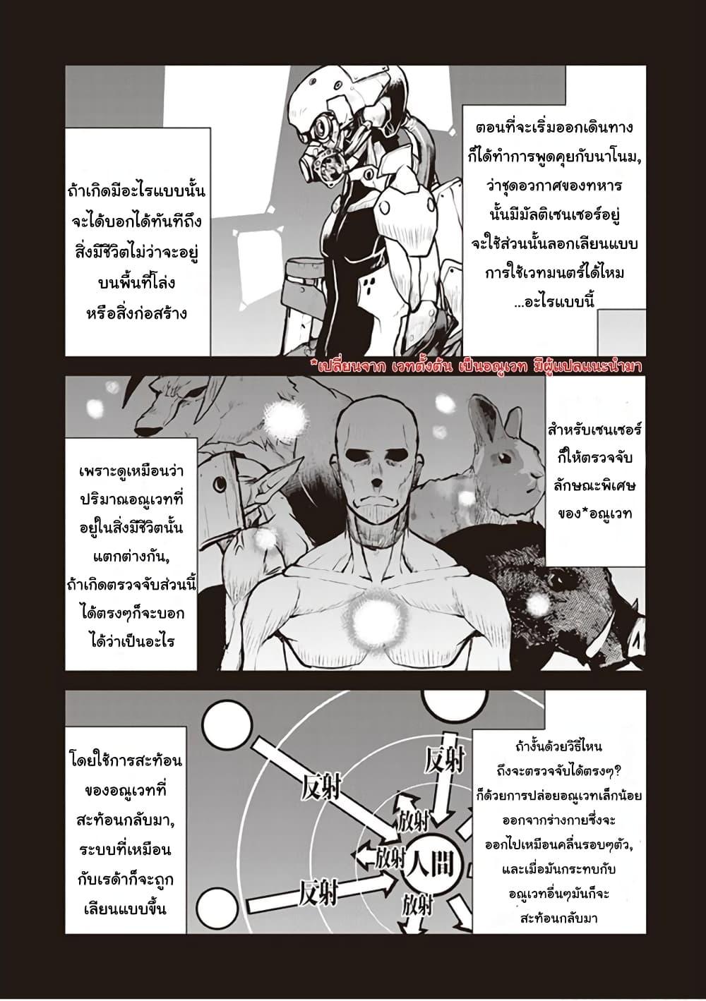 อ่านการ์ตูน The Galactic Navy Officer Becomes an Adventurer ตอนที่ 7 หน้าที่ 6