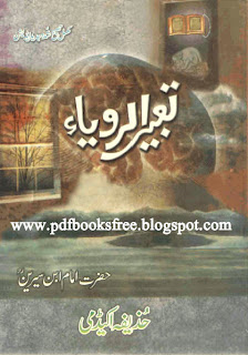 Tabeer-ur-Roya Urdu Khwab nama free download