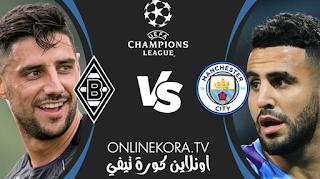 مشاهدة مباراة مانشستر سيتي وبوروسيا مونشنغلادباخ بث مباشر اليوم 16-03-2021 في دوري أبطال أوروبا