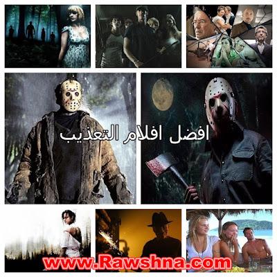افضل افلام التعذيب على الإطلاق