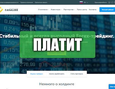 Скриншоты выплат с хайпа cashluxe.trade