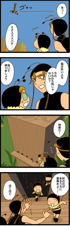 みつばち漫画みつばちさん:111. 晩秋の防衛戦(1)