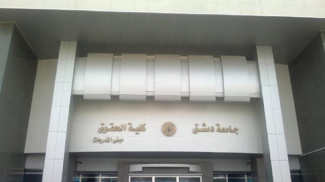 عبر تطبيق جديد.. المحاضرات الطلابية مجاناً في كلية الحقوق بدمشق ..
