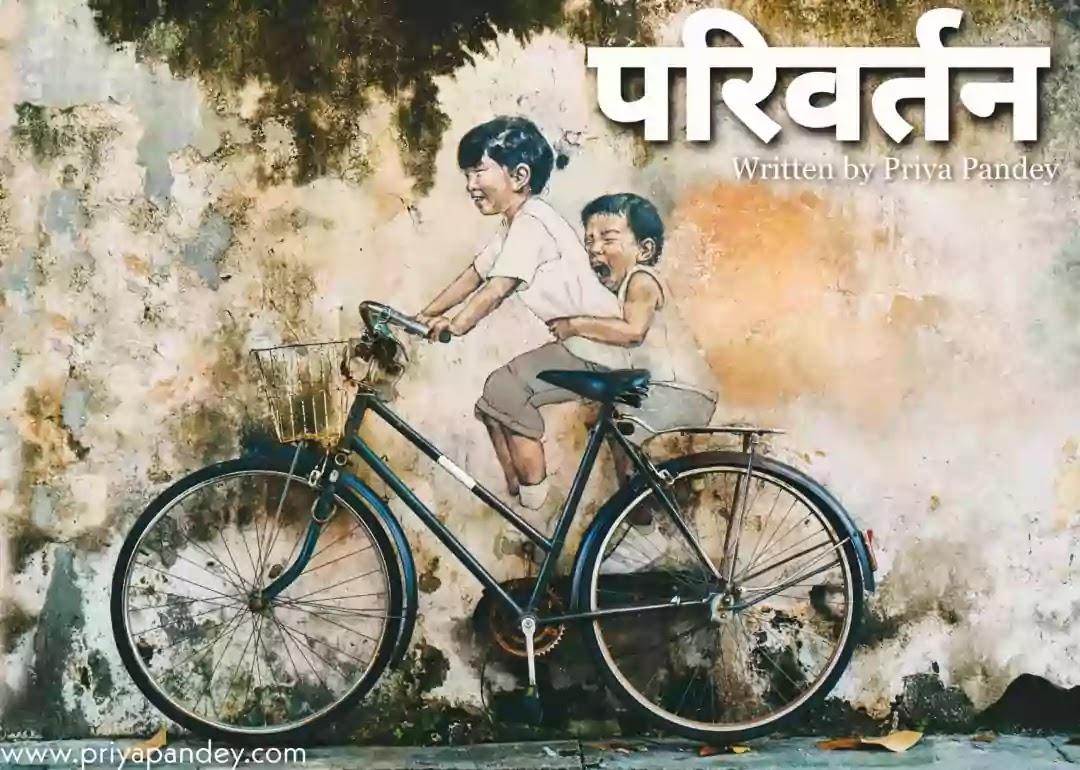 परिवर्तन | Parivartan Inspirational Hindi Poetry Written By Priya Pandey Hindi Poem, Poetry, Quotes, काव्य, Hindi Content Writer. हिंदी कहानियां, हिंदी कविताएं, Urdu Shayari, status, बज़्म