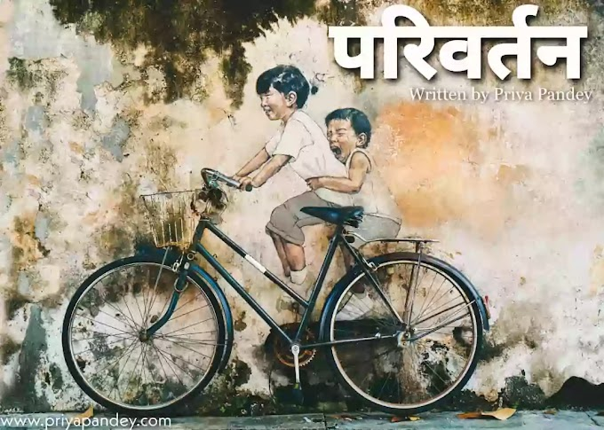 परिवर्तन | Parivartan Inspirational Hindi Poetry Written By Priya Pandey