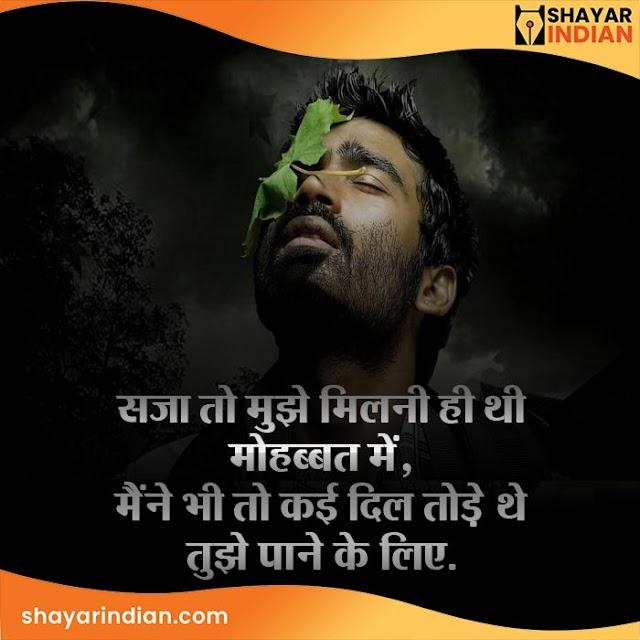 Mohabbat Ki Saja - Hindi Shayari, Status, Quotes, Images