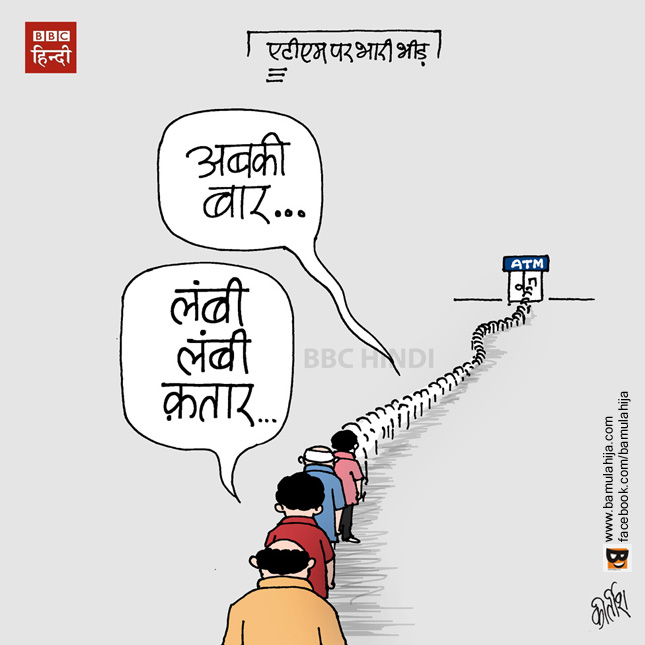 Rs 500 Ban, Rs 1000 Ban, common man cartoon, economy, caroons on politics, indian political cartoon, bbc cartoon, hindi cartoon, ATM