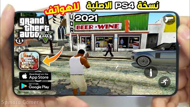 حصريا تحميل لعبة GTA V نسخة PS4 على موبايل GTA 5 للاندرويد اصدار جديد سارع لتحميلها من ميديافير