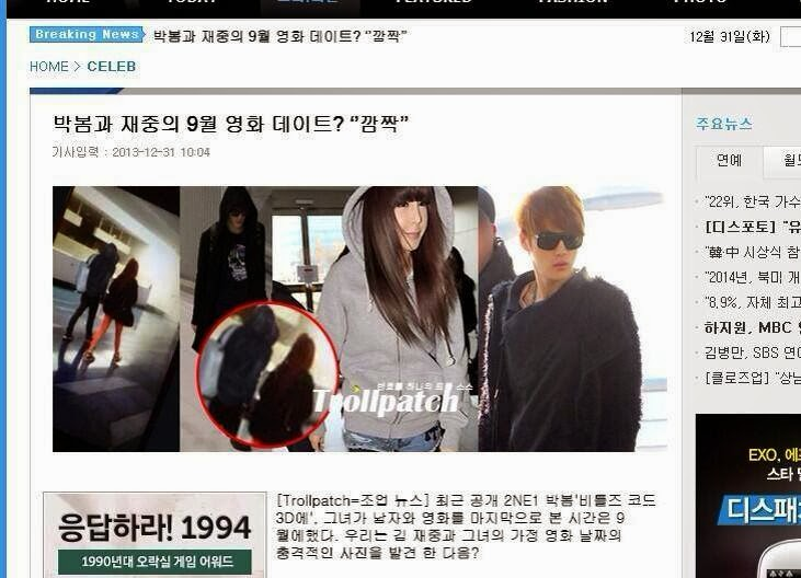 Kim jaejoong και Dara dating