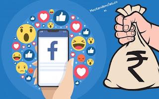 ganhar-dinheiro-com-facebook