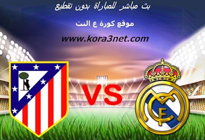 موعد مباراة ريال مدريد واتلتيكو مدريد اليوم 12-01-2020 كاس السوبر الاسبانى