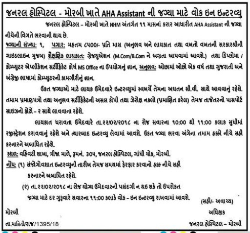 General Hospital Morbi has published Advertisement for below mentioned Posts 2018. Other details like age limit, educational qualification, selection process, application fee and how to apply are given below.